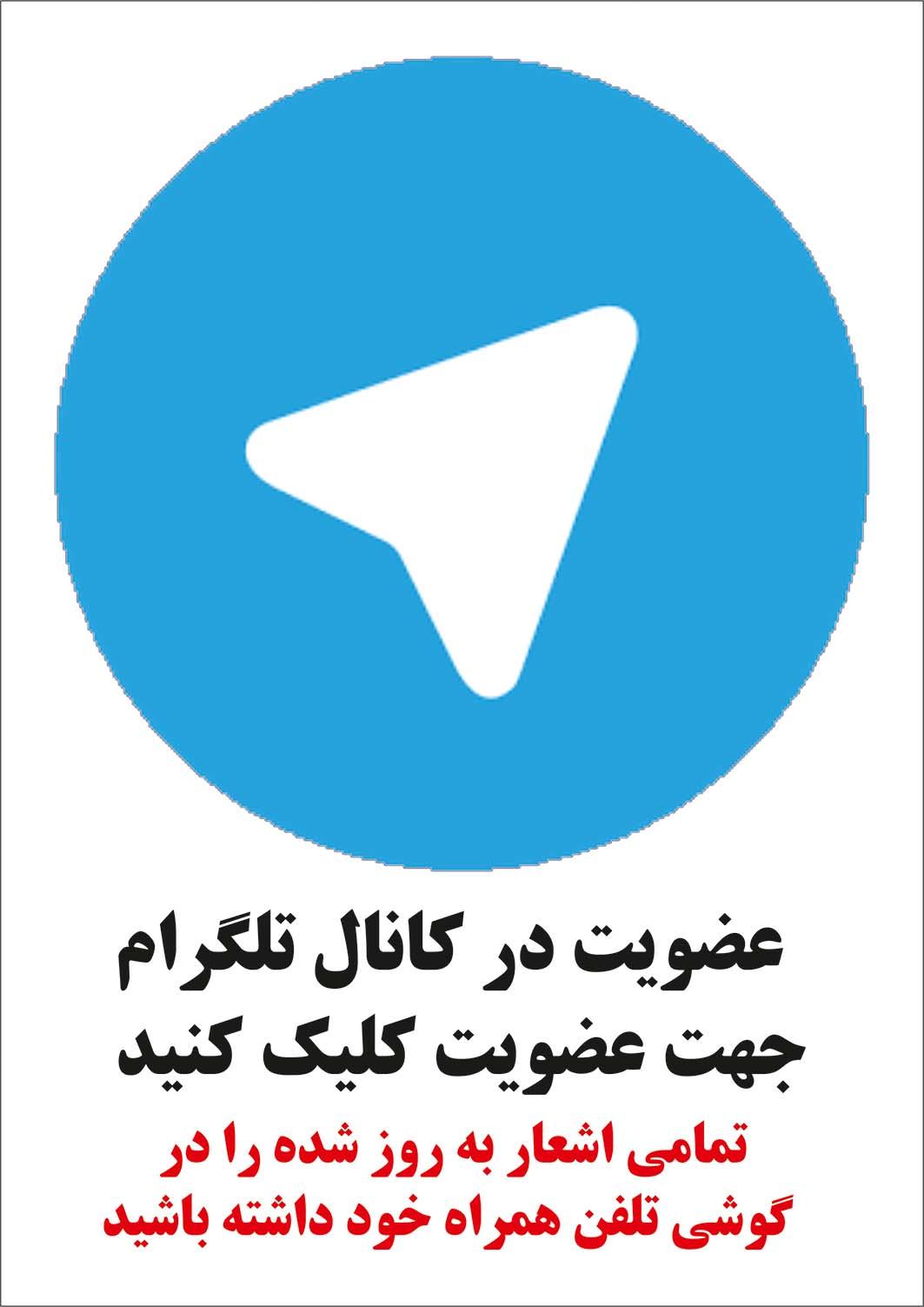 کانال+تلگرام+نوحه+های+جدید